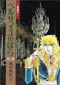 La Rose de Versailles - Lady Oscar Edition simple Tome 1