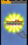 ATHERVEDA  (Hindi)