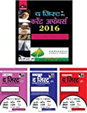 CURRENT AFFAIRS COMBO FOR BPSC (Hindi) - From 1 January 2015 to 15th December 2016