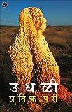 उधळी: Udhali (Marathi Edition)
