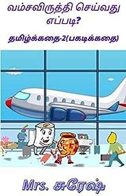 வம்சவிருத்தி செய்வது எப்படி?: தமிழ்க்கதை-2 (Tamil Edition)
