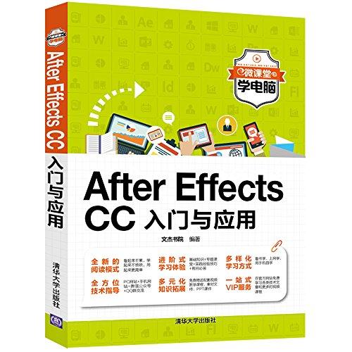 After Effects CC入门与应用