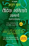 Best Math Helps - The Power of Vedic Maths (Marathi) (Marathi Edition) Review