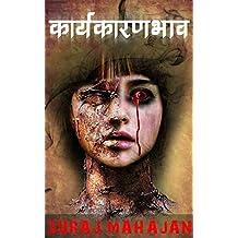 कार्यकारणभाव: Karyakaranbhav (Marathi Edition)
