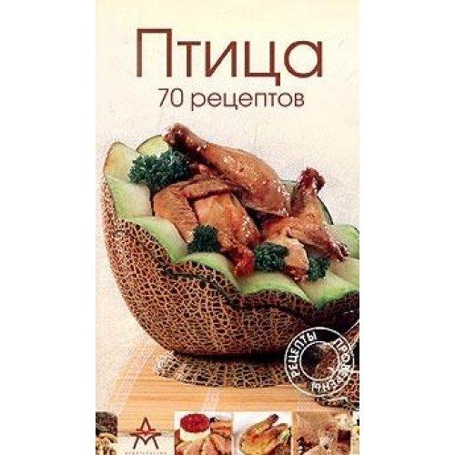 Volailles, 70 recettes a tire-d'aile / Ptitsa. 70 retseptov (In Russian) par Zhan-Per Dezavel