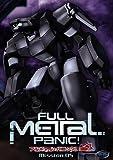 Full Metal Panic - Mission 5 [DVD]
