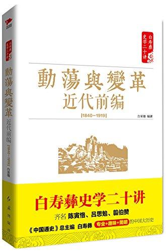 白寿彝史学二十讲系列:动荡与变革 近代前编(1840—1919)