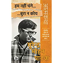 Hum Nahi Change... Bura Na koy / हम नहीं चंगे…बुरा न कोय- आत्मकथा 'लेखकीय जीवन के सबसे हलचल वाले दिनों की कथा |'