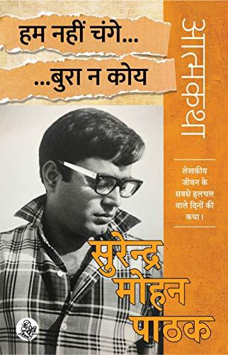 Hum Nahi Change... Bura Na koy / हम नहीं चंगे...बुरा न कोय- आत्मकथा 'लेखकीय जीवन के सबसे हलचल वाले दिनों की कथा |'