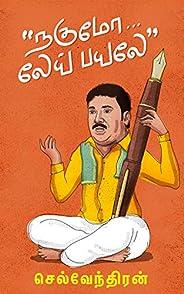 நகுமோ லேய் பயலே: Nagumo Lei Payale (Tamil Edition)
