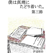 The Truth Section 3 (Japanese Edition)