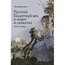 Russian Gallant Century in the Faces and Stories: Book 2