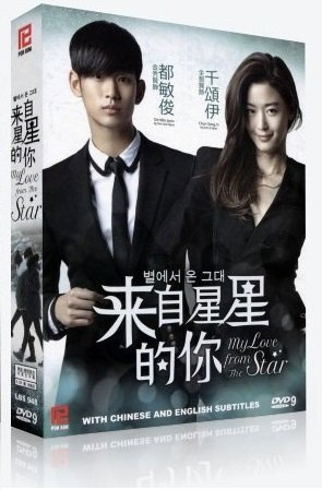 Korean Drama DVD My Love aus der...