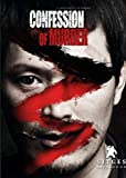 Confession of Murder (vose) [Blu-ray]
