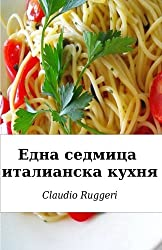 Italian Cooking for a Week (Bulgarian version)