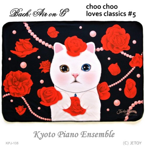 Orchestral Suite No. 3 in D Major, BWV 1068: II. Air on the G String (2014 Version) [Choo Choo Loves Classics V] - Single - G-string Ensemble