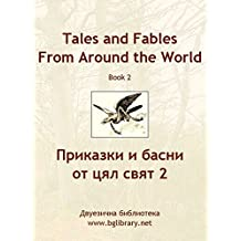 Tales and Fables from Around the World: Book 2 (English & Bulgarian) (BgLibrary Bilingual)