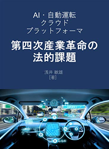 Artificial Intelligence  Self-Driving  Cloud Computing  and  Platforms - Legal Issues of The Fourth Industrial Revolution (Japanese Edition)