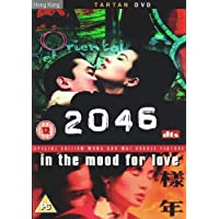 2046 & In The Mood For Love