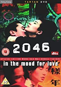 2046 / In The Mood For Love (2 Disc Special Edition) [DVD] [2005]