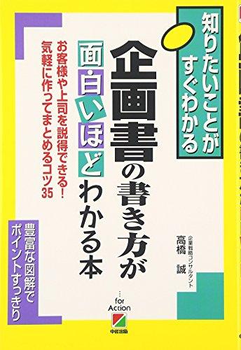 Kikakusho no kakikata ga omoshiroihodo wakaru hon = An easy guide for writing business plans : Shiritai koto ga sugu wakaru : Okyakusama ya jōshi o settokudekiru kigaru ni tsukutte matomeru kotsu 35