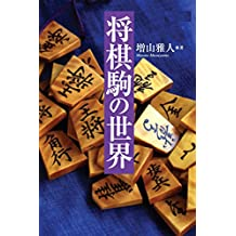 Shogi Koma no Sekai (Japanese Edition)