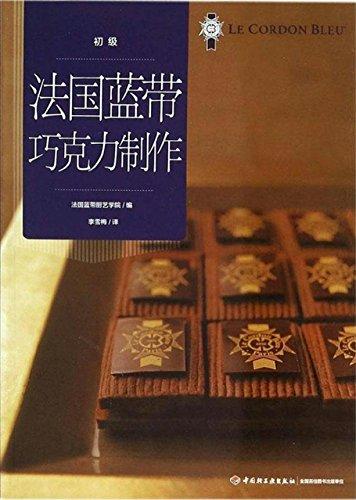 法国蓝带巧克力制作(初级) (English Edition)