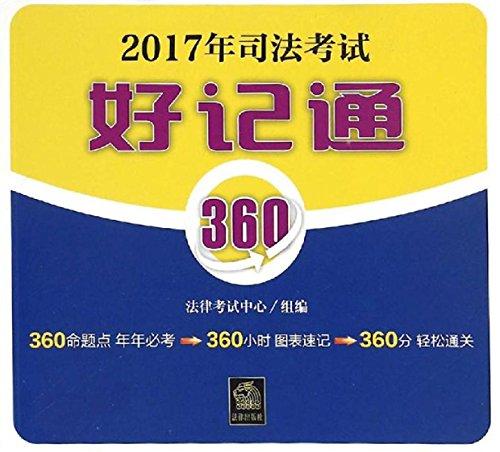2017年司法考试好记通360 (English Edition)
