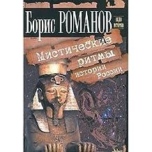 Misticheskie ritmy istorii Rossii