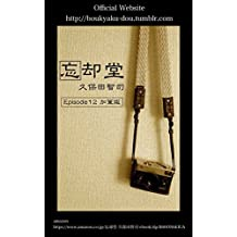 BOUKYAKUDO (Japanese Edition)