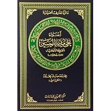 Lights upon the city of Al-Hussain: Knowledge Development in al - Ha'ir (Karbala) (Hussaini Encyclopedia)
