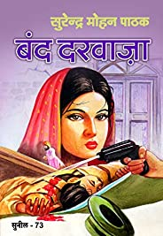 Band Darwaja (Sunil) (Hindi Edition)