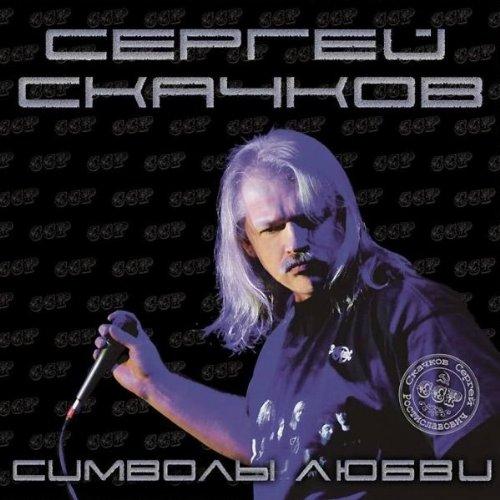 Chistaya Lyubov'