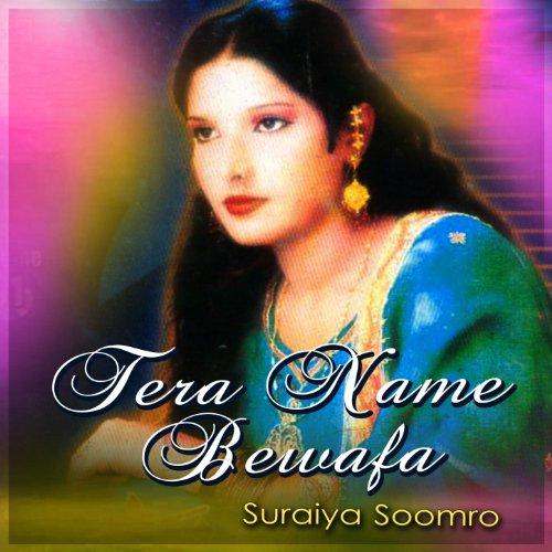 Bewafa Bewafa Hai Tu New Dj Remix Song: Aya He Tu Ban Ke Mehman Sajna By Suraiya Soomro On Amazon