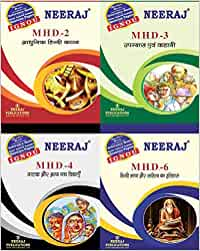 Neeraj Publication IGNOU Hindi Medium MA Combo (M.H.D-2, M.H.D-3, M.H.D-4, M.H.D-6) Reference Books Based on IGNOU Syllabus [Flexibound] IGNOU Help Book with Solved Previous Years Question Papers and Important Exam Notes neerajignoubooks.com