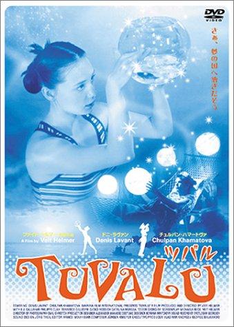 Bild von TUVALU ツバル [DVD]