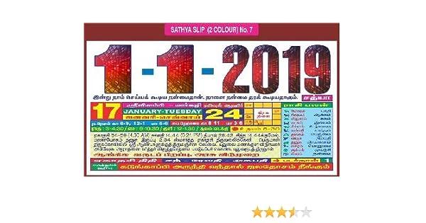 12 Rasi Tamil
