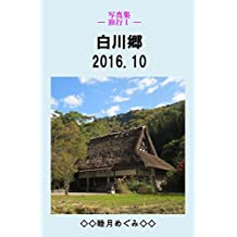 Photos Collection Shirakawago (Japanese Edition)