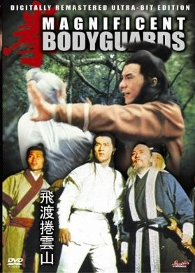 Magnificent Bodyguards (Ultra-Bit Remastered Edition DVD)