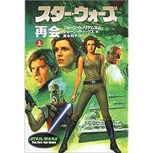 スター・ウォーズ 再会〈上巻〉 (ソニー・マガジンズ文庫―Lucas books)