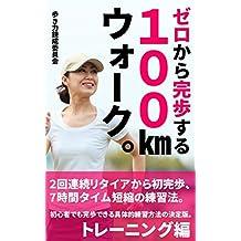 zerokarakanposuruhyakkirowalk ichi: traininghen (Japanese Edition)