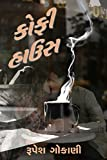Coffee House (Gujarati Edition)