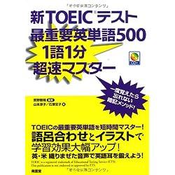 """Shin TOEIC tesuto saijuÌ""""yoÌ"""" eitango 500 1go 1pun choÌ""""soku masutaÌ"""""""