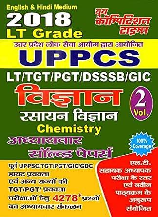 2018 LT GRADE UPPCS CHEMISTRY: HINDI BOOK (20180802 140