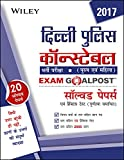 Wiley's Delhi Police Constable Exam Goalpost, in Hindi, 2017: Solved Papers and Practice Tests