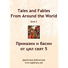 Tales and Fables from Around the World: Book 5 (English & Bulgarian) (BgLibrary Bilingual)