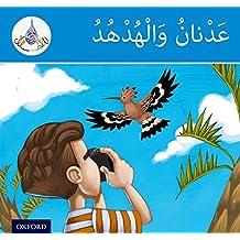 Arabic Club Readers: Blue Band: Adnan and the Hoopoe (Arabic Club Blue Readers, Band 1)