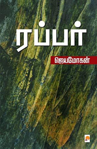 Jayamohan Novels Pdf