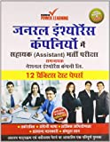 Recruitment of Assistants in New India Assurance Company Ltd. - Practice Test Paper (Hindi)