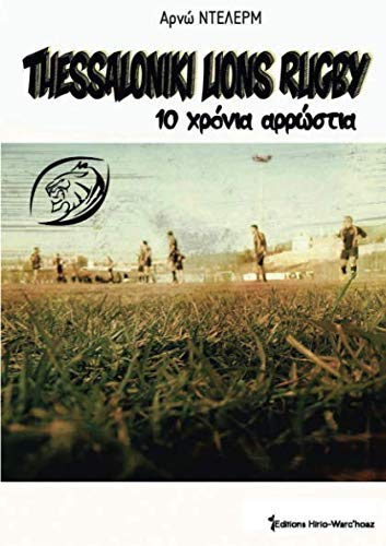Thessaloniki Lions Rugby -